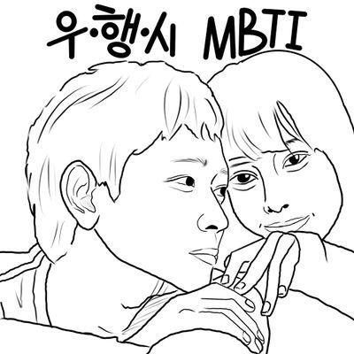 우리들의 행복한 시간 MBTI테스트