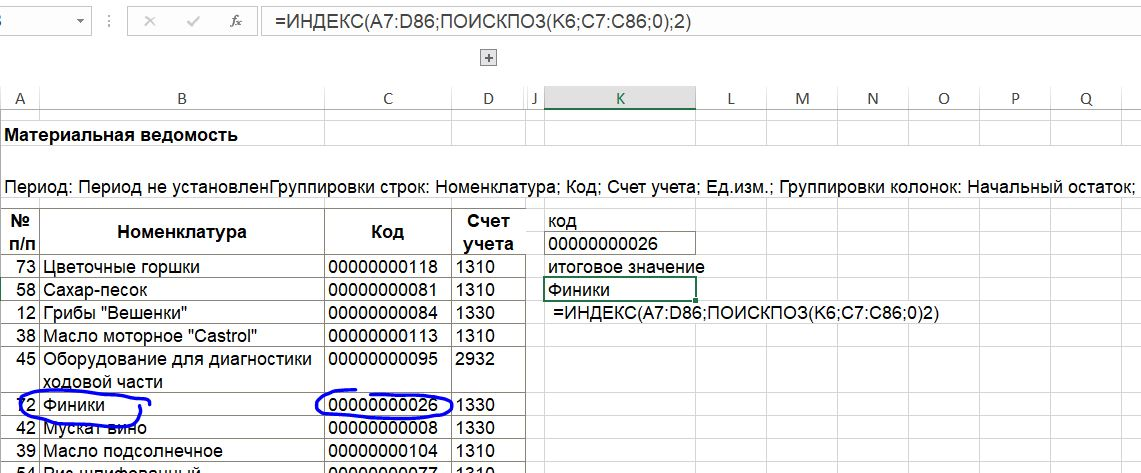 Получение данных из таблиц