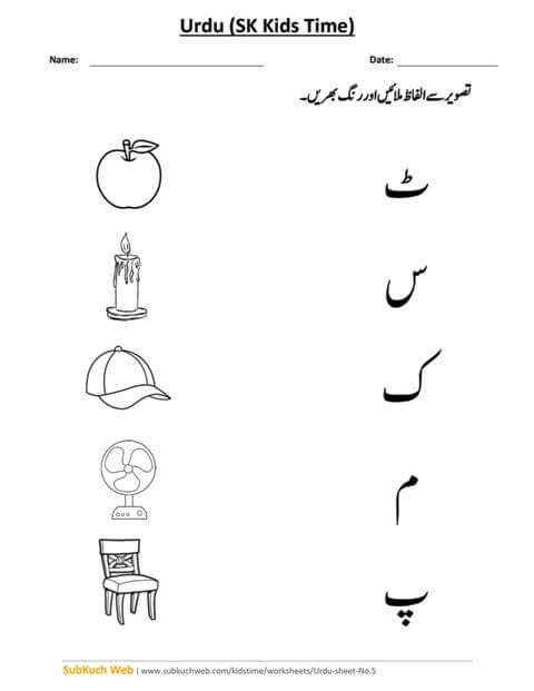 How To Learn Urdu