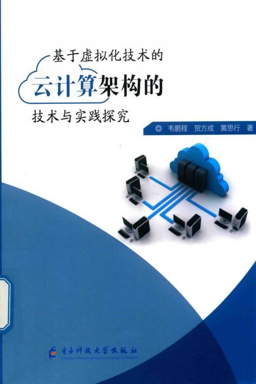 基於虛擬化技術的雲計算架構的技術與實踐探究(117MB@PDF@OP@簡中)
