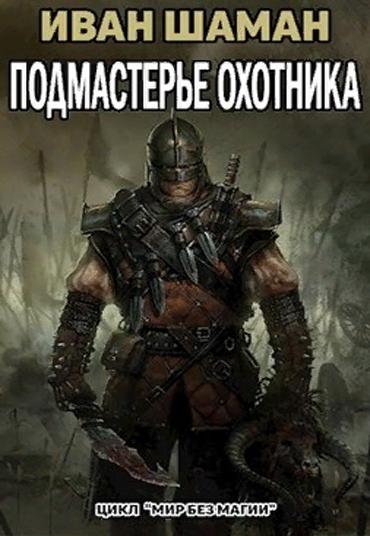 Подмастерье Охотника 4. Иван Шаман