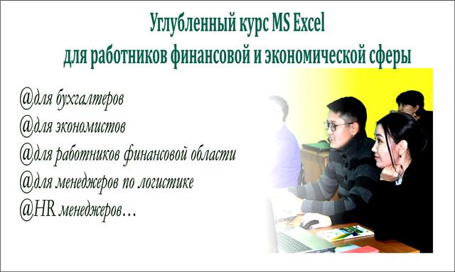 «Углубленный курс «MS Excel и основы анализа данных». Вебинар.