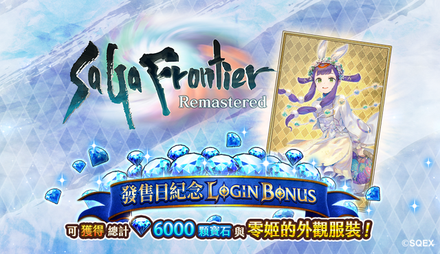 Topics tagged under ios on 紀由屋分享坊 1-Sa-Ga-Frontier-Remastered