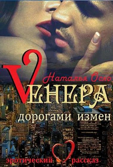 Vенера. Дорогами измен - Наталья Оско