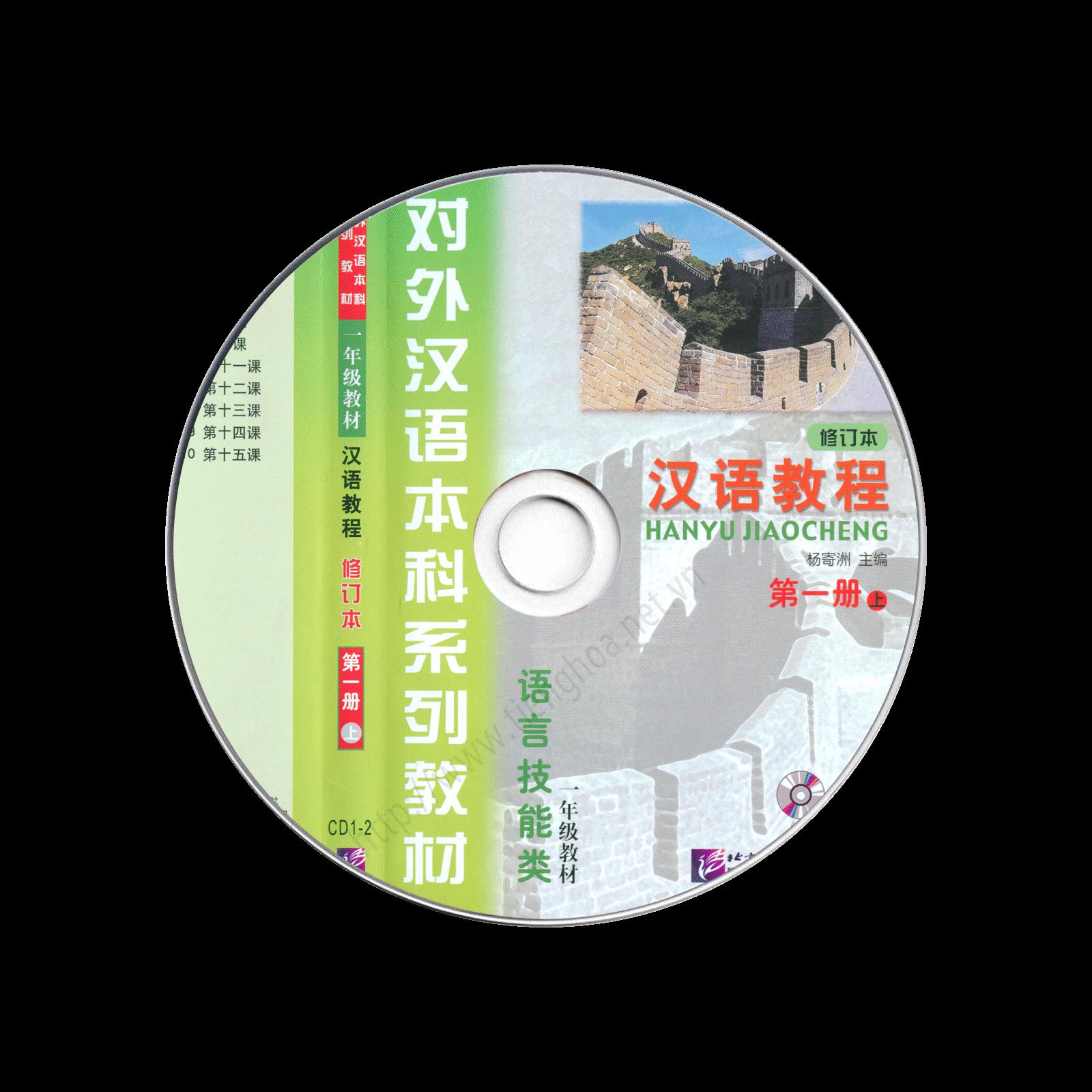 Hanyu Jiaocheng Di1Ce Shangce Xiudingben Audio