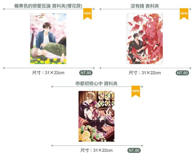 Topics tagged under 2021台北國際動漫節 on 紀由屋分享坊 2021-5