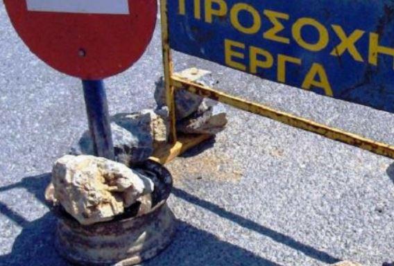 ΚΛΕΙΣΙΜΟ ΔΡΟΜΟΥ ΛΟΓΩ ΕΡΓΩΝ