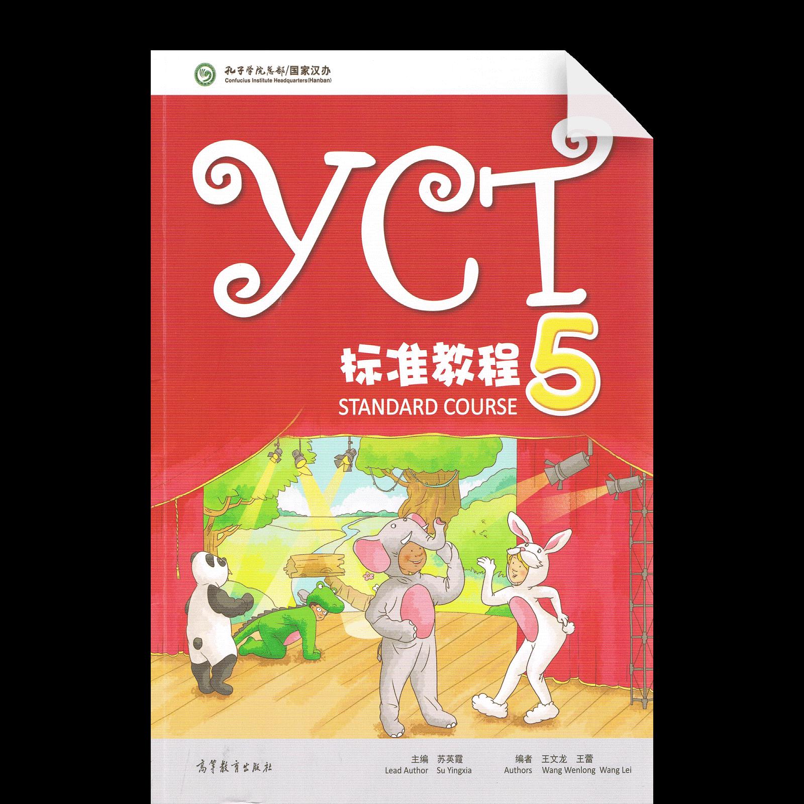 Yct5 Biaozhun Jiaocheng
