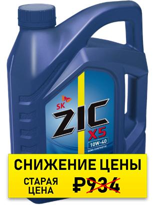 ZIC X5 10W-40 (SN) (п/синт.) 4л
