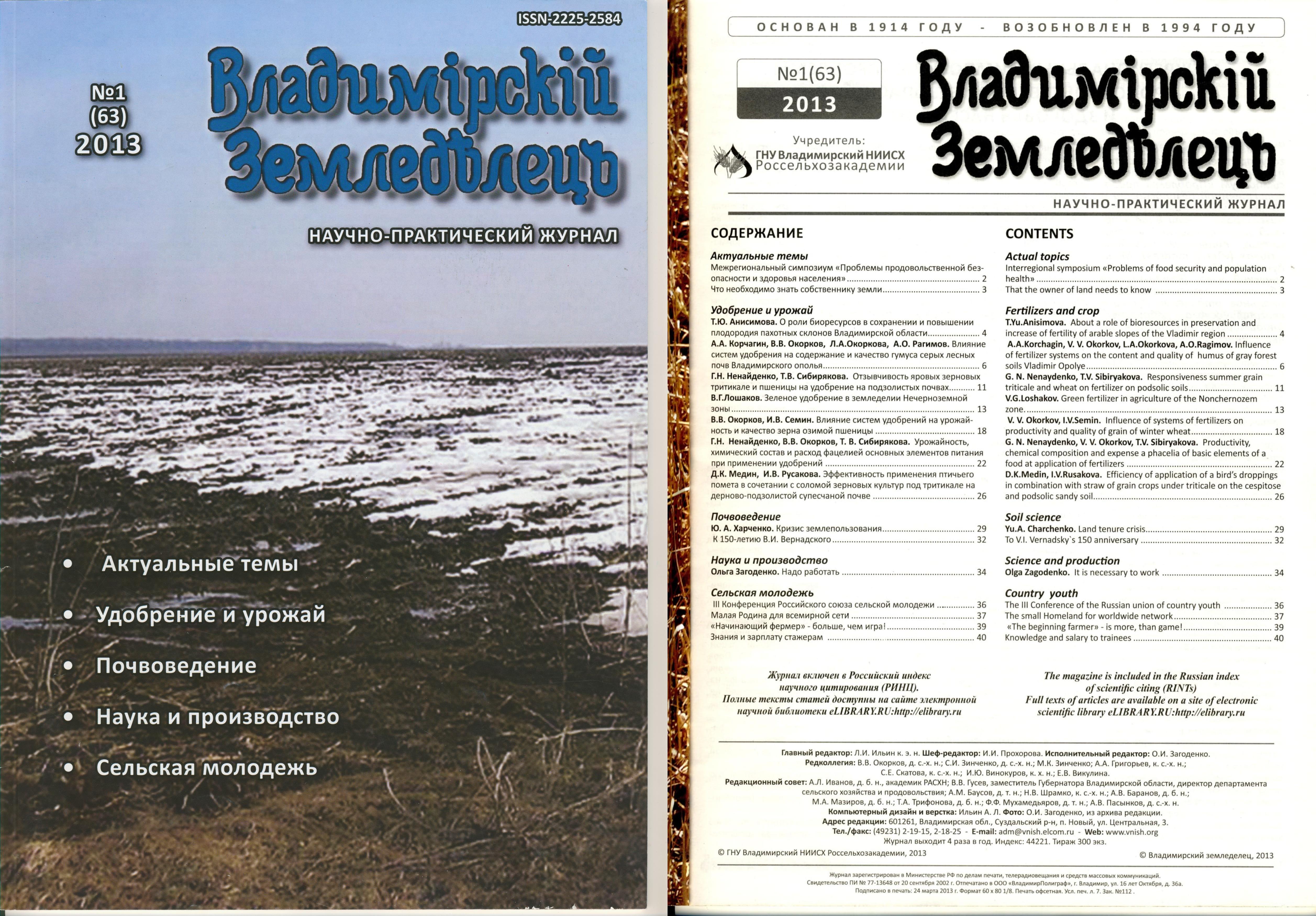 Владимирский земледелец 1(63) 2013