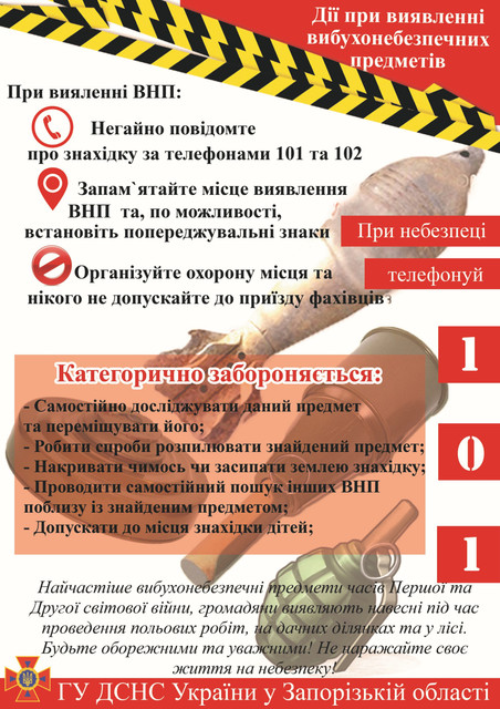 Пам'ятка порядку дій при виявленні вибухонебезпечних предметів 1554975158-pamyatka1