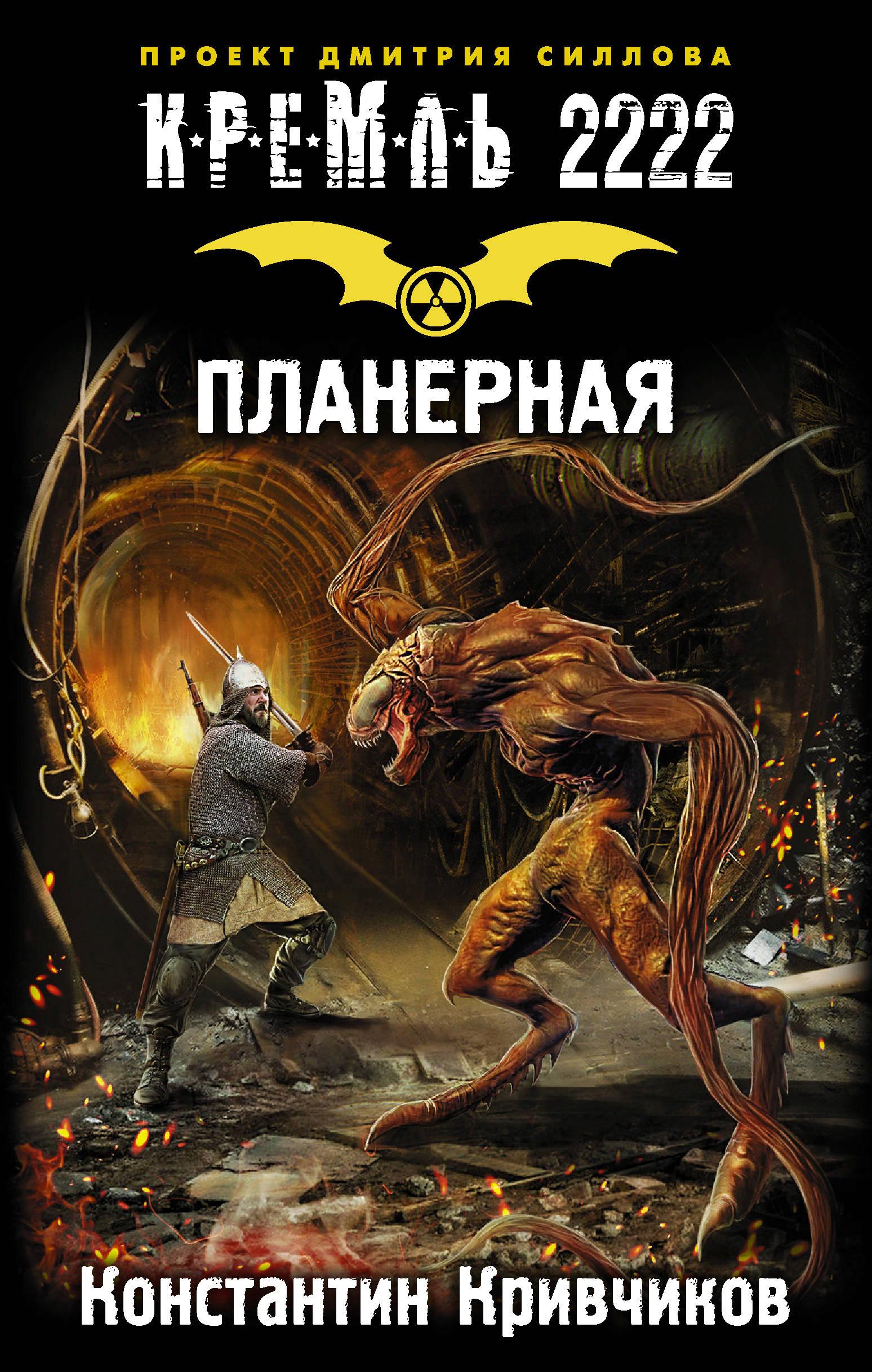 Константин Кривчиков «Кремль 2222. Планерная»