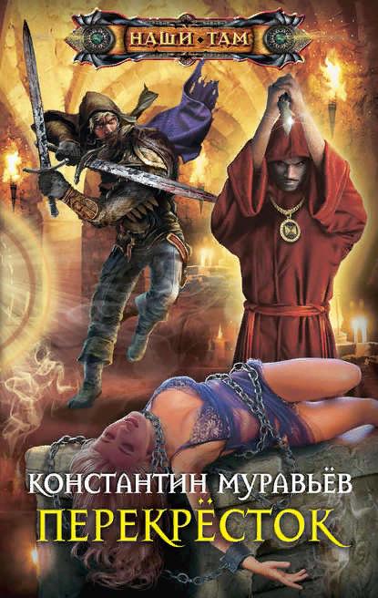 Перекресток. Константин Муравьёв