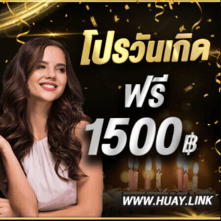 huay.link เล่นหวยออนไลน์