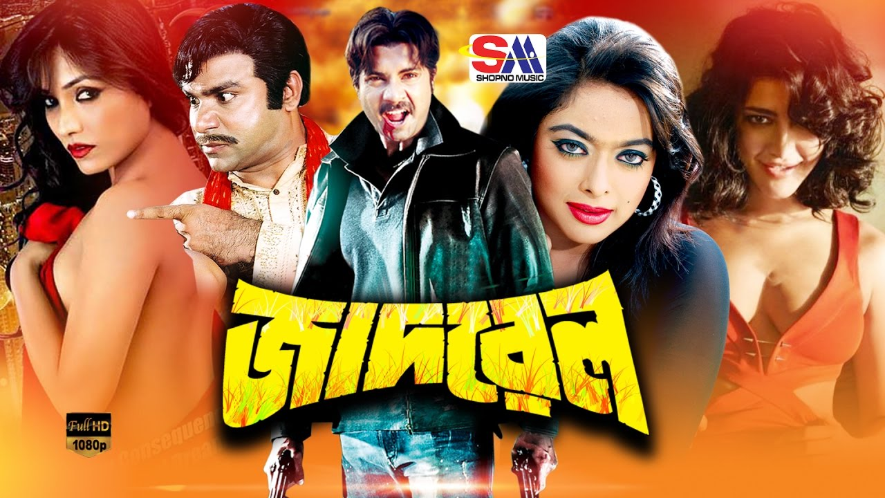 18+ Jadrel 2020 Bangla Movie 720p HDRip 850MB DL