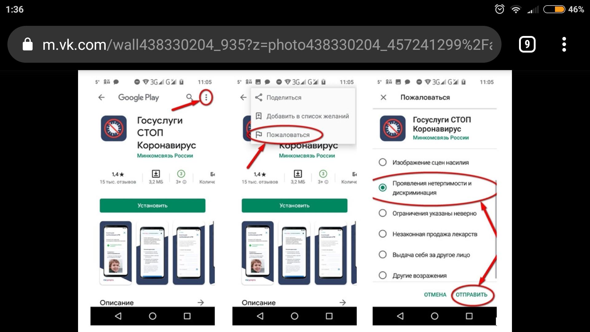 Чем на самом деле является QR код и стоит ли им пользоваться... А действительно, надо ли им пользоваться?!  Screenshot-2020-04-27-01-36-14-686-com-android-chrome
