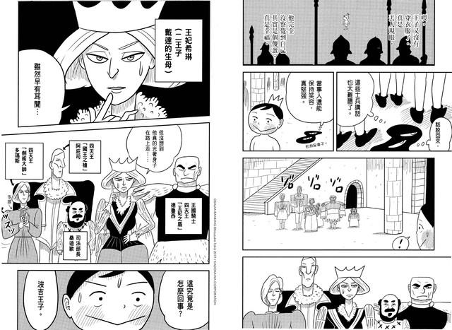 Topics tagged under 尖端 on 紀由屋分享坊 01-P30-P31