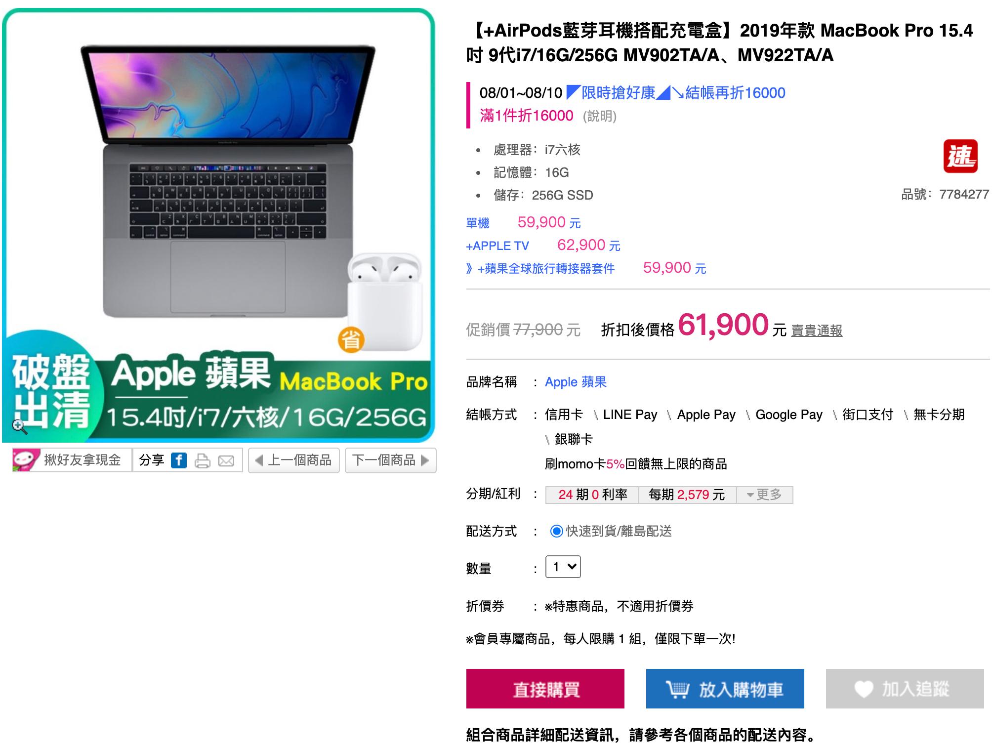 MacBook Pro 2019 momo商場商品資料