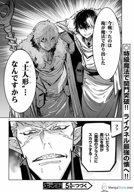 00148-mangastone-com