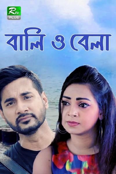 Bali o Bela (2020) Bangla Natok Ft. Shajal & Prova HD 300 MB