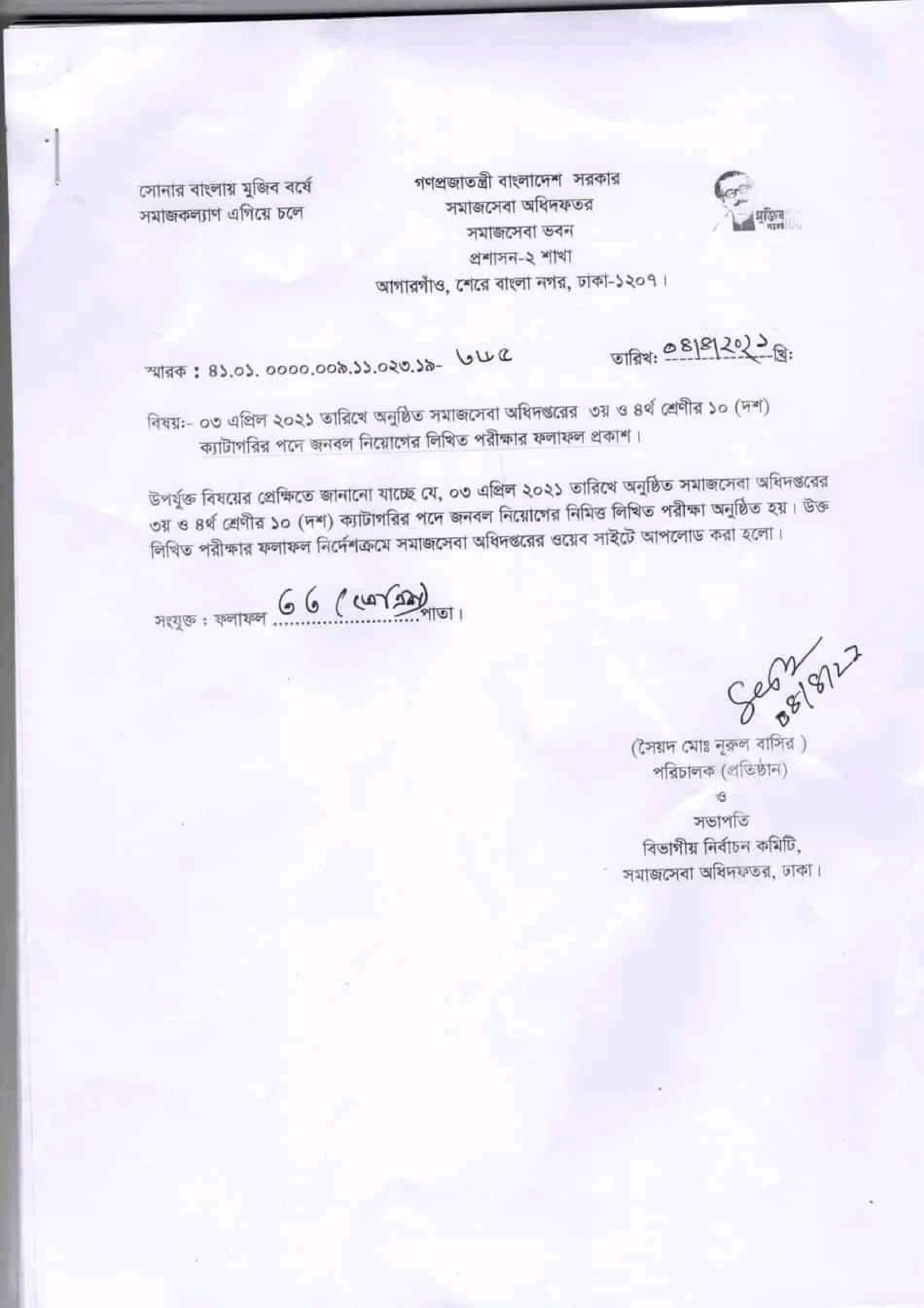 dss-result-page-001