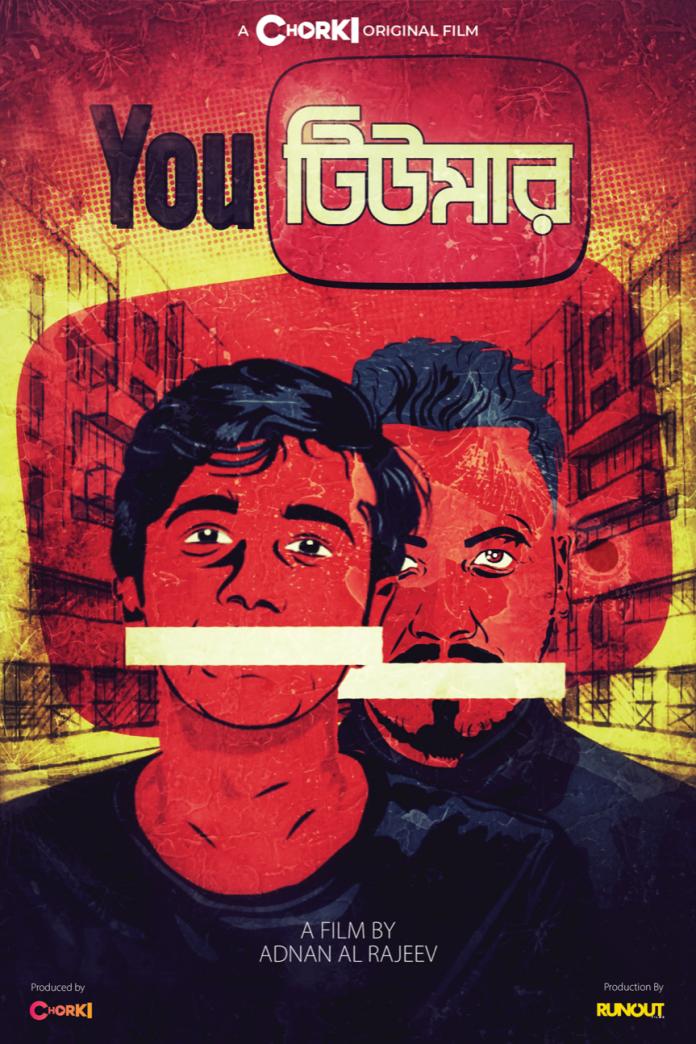 Youtumor 2021 Movie Download
