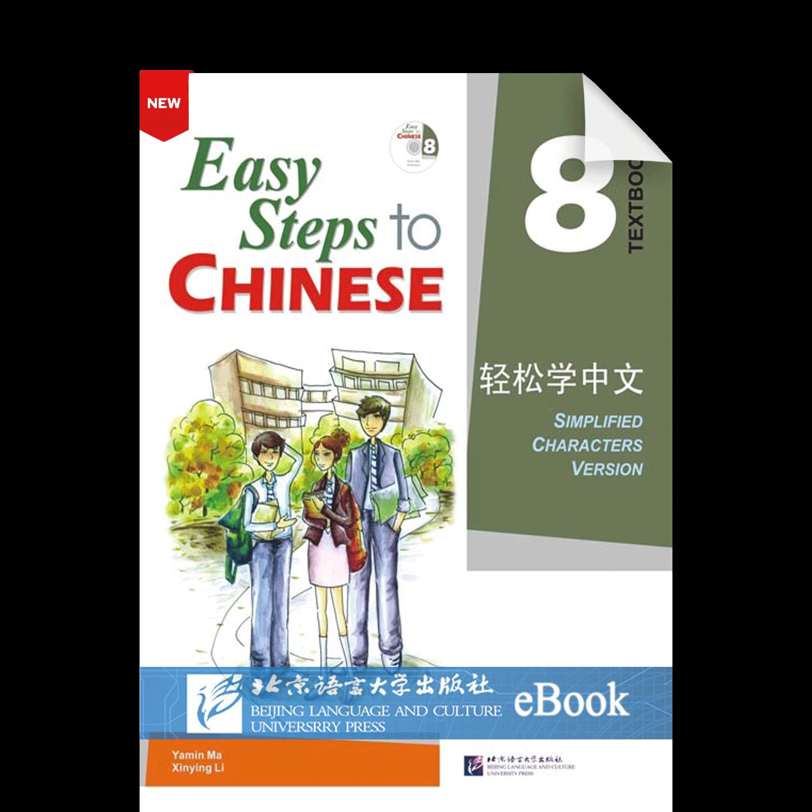 Easy Step To Chinese Qingsong Xue Zhongwen Textbook Di8Ce