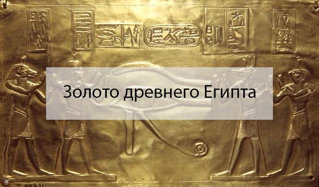zoloto-drevnego-egypta