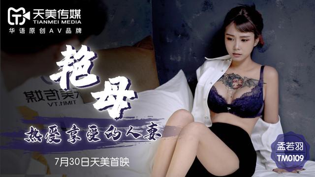 天美传媒TM0109艳母-孟若羽