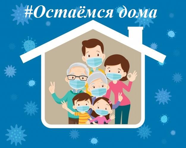 05-04-2020-Ostaemsya-doma-2