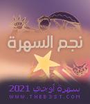 سهرة أوجي 2021 حصرياً [ النتيجة النهائية ] مباارك الفووز لنجم السهرة mimokook وحش السهرة المحظوظ ! Image