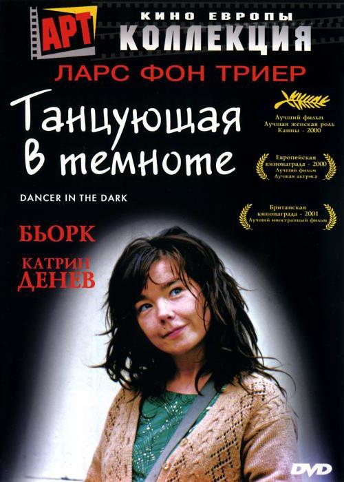 Смотреть Танцующая в темноте / Dancer in the Dark Онлайн бесплатно - Иммигрантка из Чехословакии Сельма, которая очень любит мюзиклы, работает на заводе и...