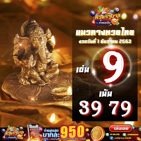 [Image: Lotto-OM2018002-1.jpg]