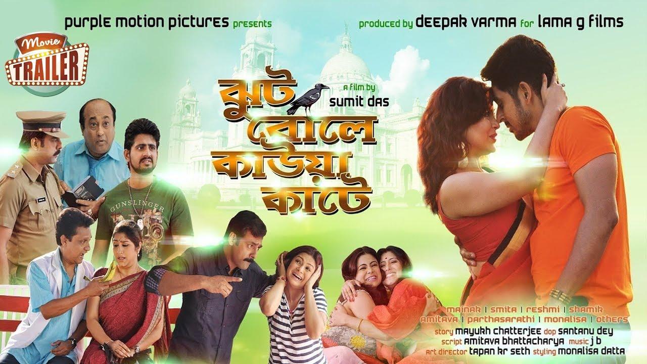 Jhoot Bole Kauwa Kaate 2016 Bengali Movie Web-dl x264 AC3