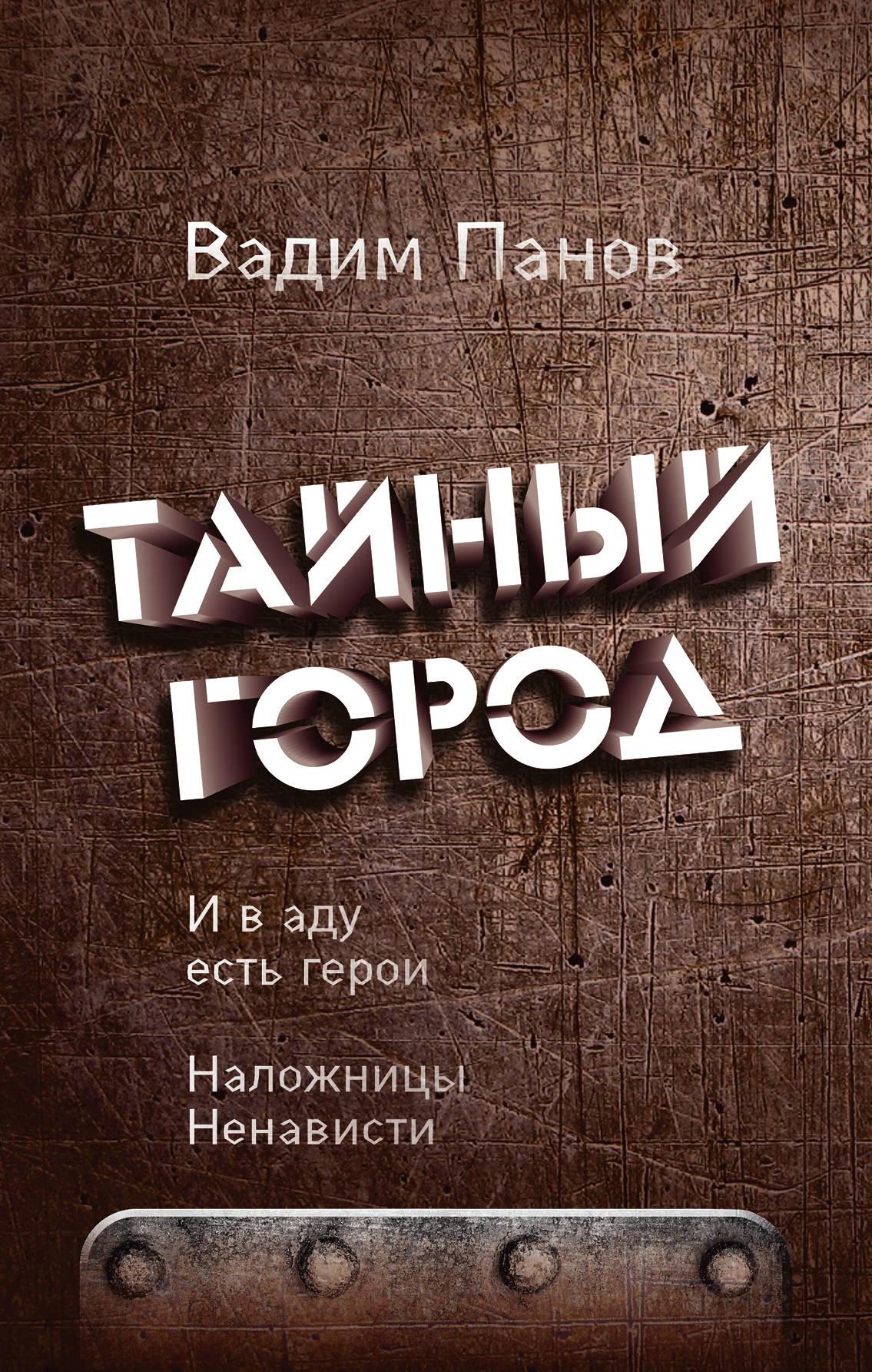 Вадим Панов «Тайный Город»