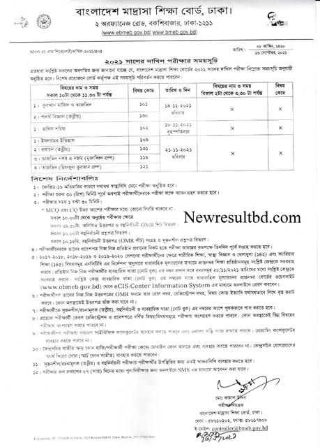 Dakhil-Exam-Routine-2021