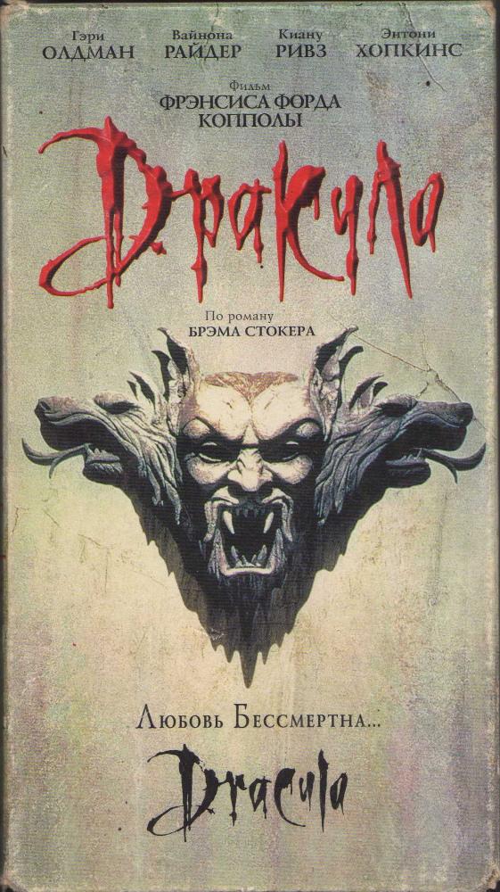 Смотреть Дракула / Dracula Онлайн бесплатно - Конец XIX века, Лондон. Молодой юрист Джонатан Харкер и красавица девушка Мина любят друг...