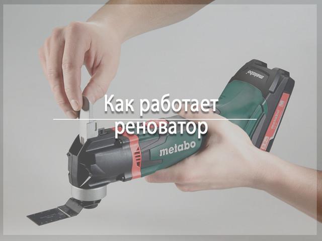 Как работает реноватор