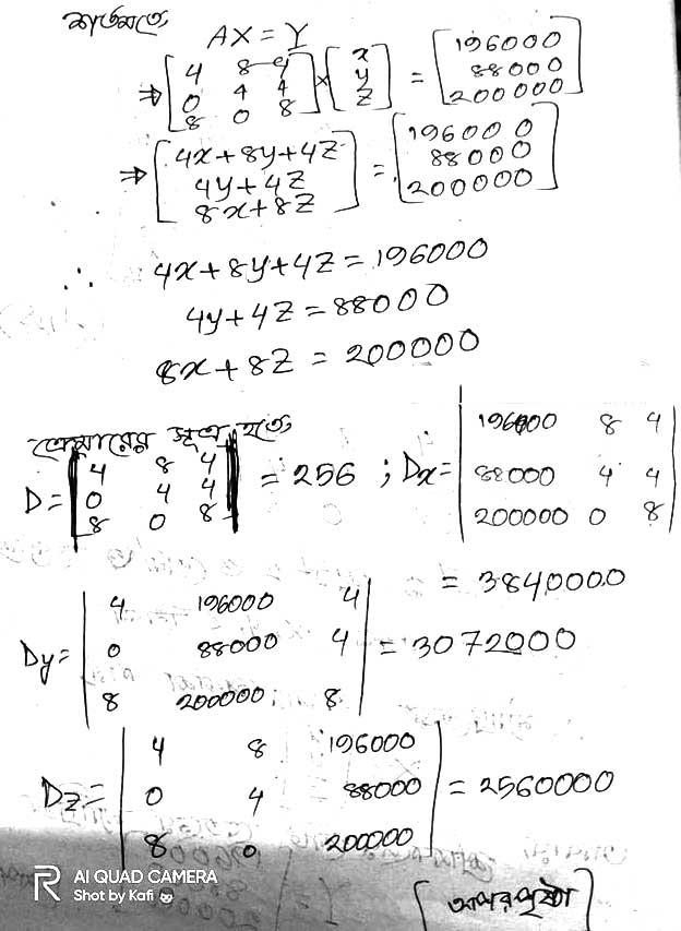 hsc-higher-math-2nd-week-assignment-2021-answer-6