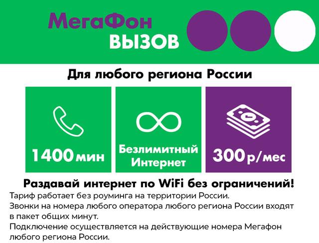 Каждый Пользователь Сможет Подобрать Удобный Пакет Услуг, А Также Самостоятельно Подключить Или Отключить Как Подключить Тариф Билайн Яркий За 300 Рублей В Сутки