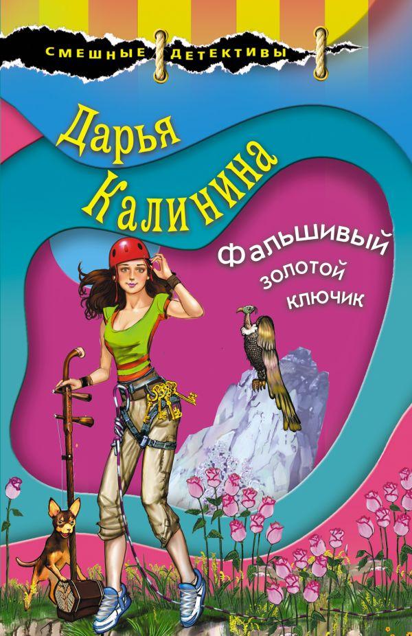 Фальшивый золотой ключик. Автор Дарья Калинина