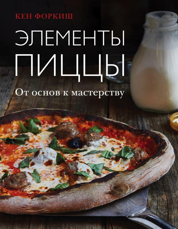 Элементы пиццы. Кен Форкиш