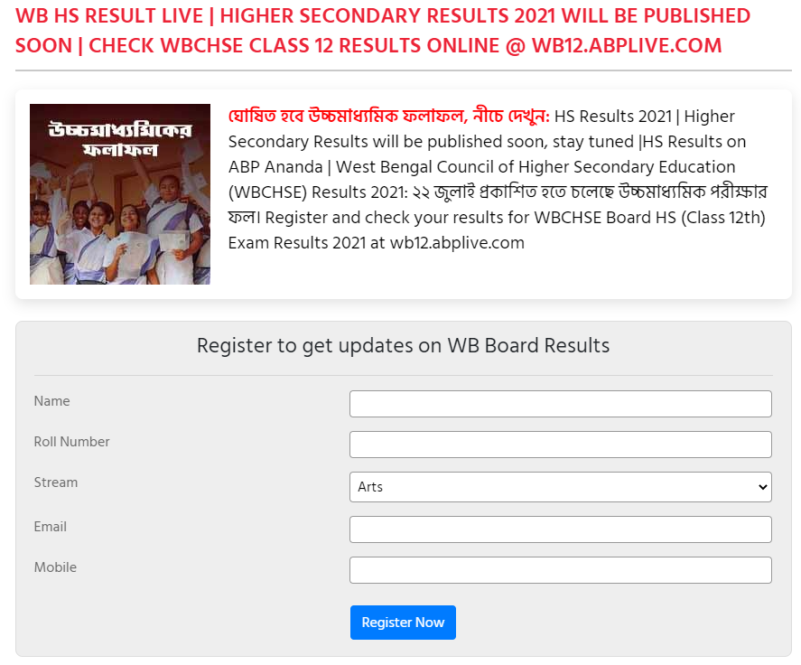 How to check WB HS Results at abpananda.abplive.in?