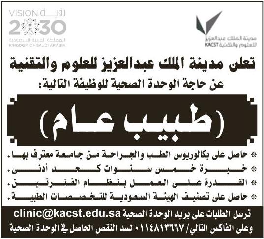 وظيفة طبيب عام مدينة الملك عبدالعزيز للعلوم والتقنية