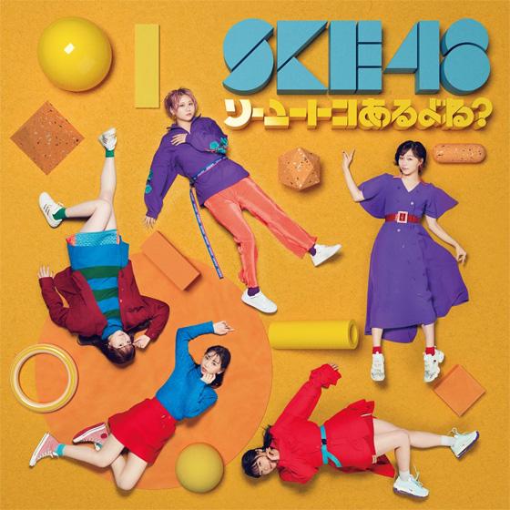 SKE48-Souyuutoko-Aru-yo-ne-Reg-A