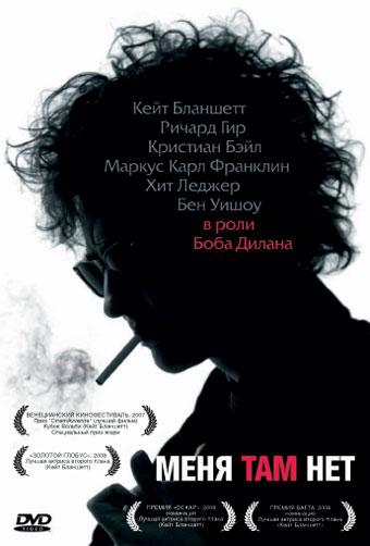 Смотреть Меня там нет / I'm Not There Онлайн бесплатно - Своеобразная биография Боба Дилана — шесть историй, шесть персонажей, каждый из которых...