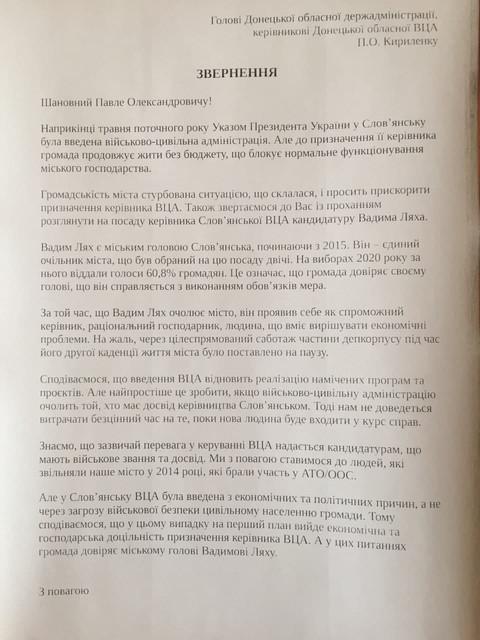 Общественные организации предложили губернатору свою кандидатуру руководителя Славянской ВГА