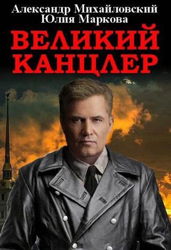 Великий канцлер. Александр Михайловский, Юлия Маркова