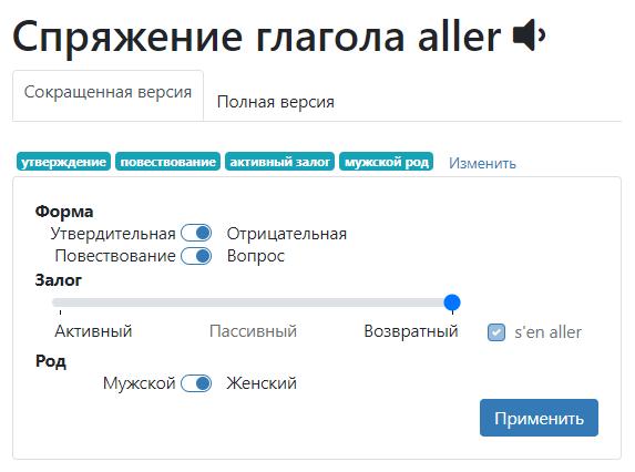 Лучший спрягатель глаголов в рунете