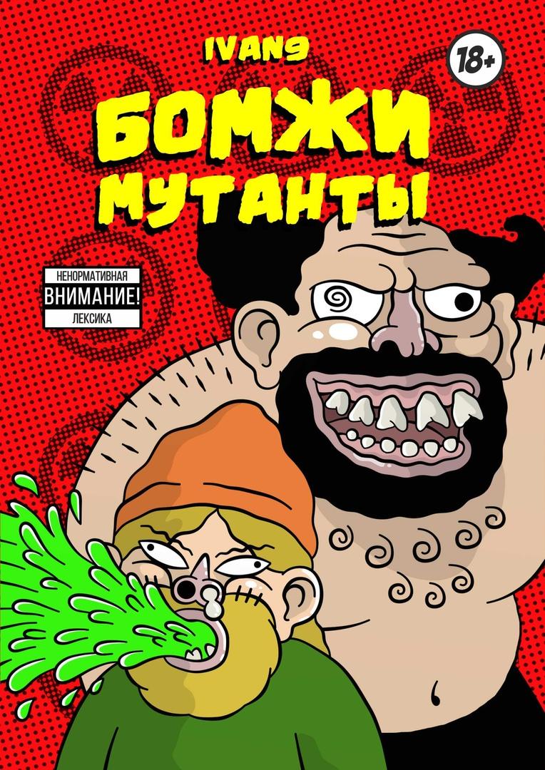 Иван Девятка.  Бомжи-мутанты 1